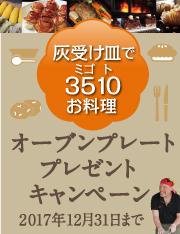 オーブンプレートプレゼントキャンペーン